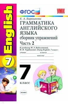 Купить барашкова сборник упражнений часть 1 7 класс к учебнику биболетовой