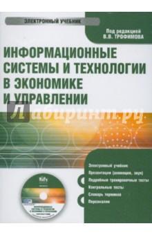 Информационные системы и технологии в экономике и управлении (CDpc)