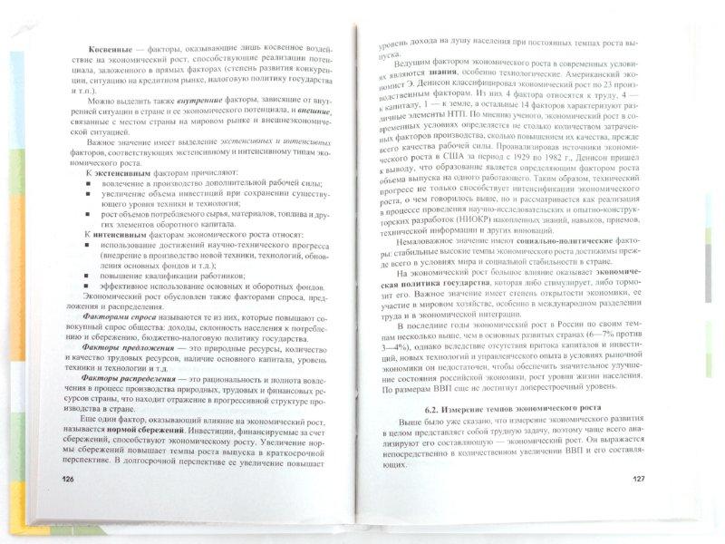 Иллюстрация 1 из 10 для Макроэкономика. Экспресс-курс. Учебное пособие - Шапиро, Марыганова | Лабиринт - книги. Источник: Лабиринт