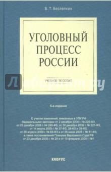 Безлепкин Борис Тимофеевич Уголовный процесс России