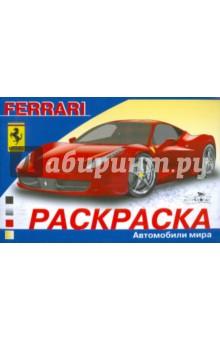 Автомобили мира. Ferrari
