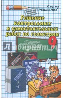Геометрия. 9 класс. Решение контрольных и самостоятельных работ к пособию Б. Г. Зива