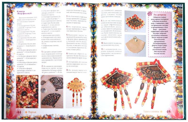 Иллюстрация 1 из 1 для Бисер и камни - Елена Мруз Лабиринт - книги.