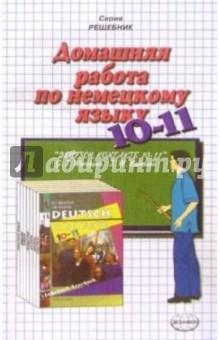 Домашняя работа по немецкому языку к учебнику Deutsch, Kontakte 10-11 Г.И. Ворониной и др
