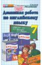 Домашняя работа по английскому языку за 7 класс к учебнику О. В. Афанасьевой, И.В. Михеевой