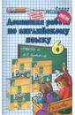 Домашняя работа по английскому языку за 6 класс к уч. В.П.Кузовлева и др.
