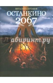 Останкино 2067