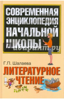 Литературное чтение. Методическое пособие от Лабиринт