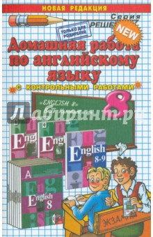Английский язык. 8 класс. Домашняя работа к учебнику В.П. Кузовлева и др