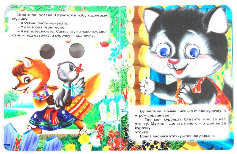 Иллюстрация 1 из 6 для Лисичка со скалочкой | Лабиринт - книги. Источник: Лабиринт