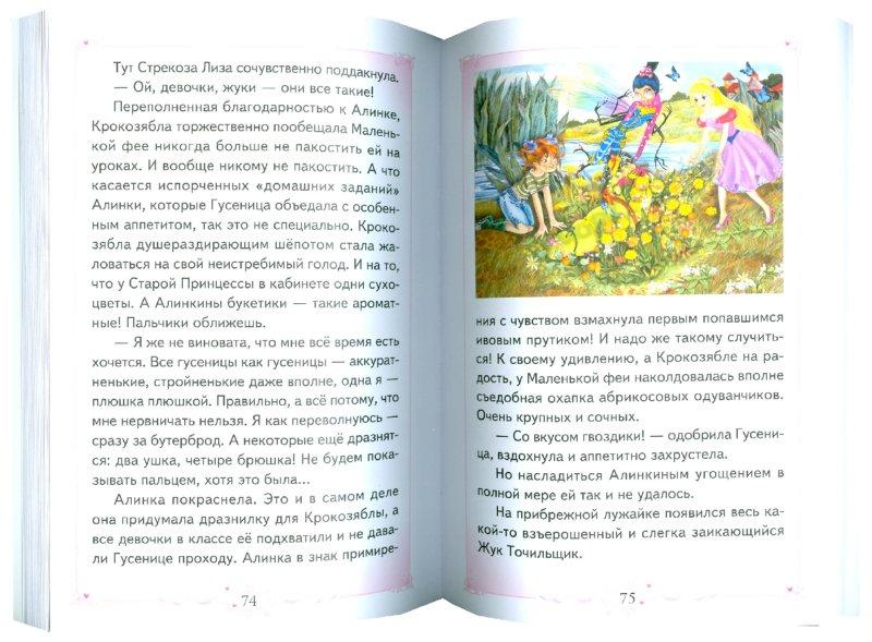 Иллюстрация 1 из 10 для Маленькая фея и Секрет Волшебных Крыльев + кулон - Злата Серебрякова   Лабиринт - книги. Источник: Лабиринт
