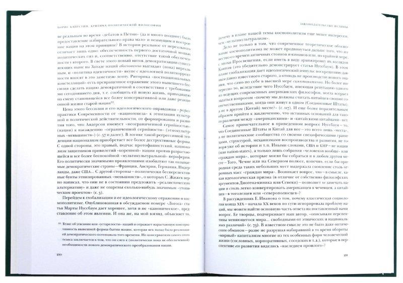 Иллюстрация 1 из 11 для Критика политической философии. Избранные эссе - Борис Капустин   Лабиринт - книги. Источник: Лабиринт