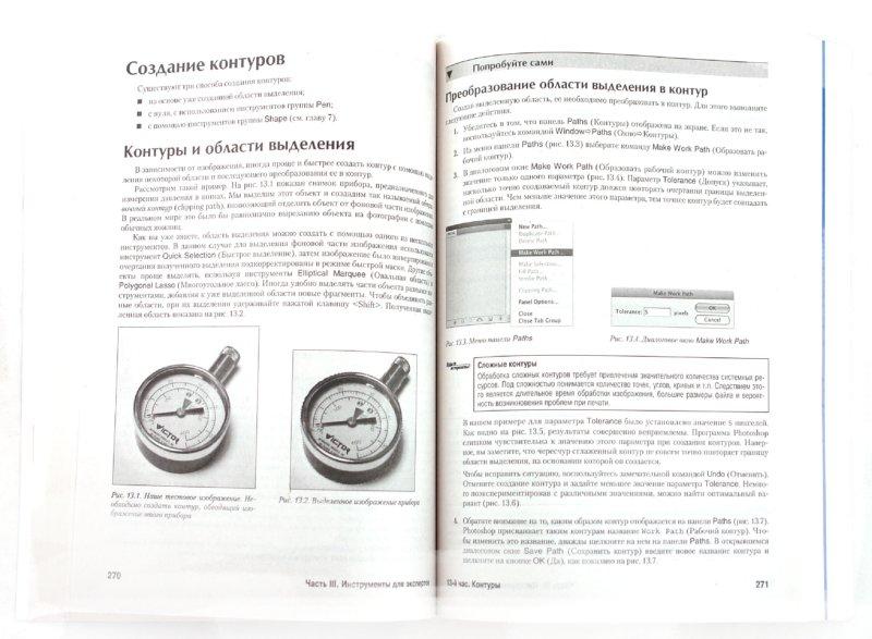 Иллюстрация 1 из 15 для Adobe Photoshop CS4 за 24 часа - Кейт Биндер | Лабиринт - книги. Источник: Лабиринт