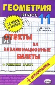 Геометрия. Ответы на экзаменационные билеты. 11 класс: Учебное пособие