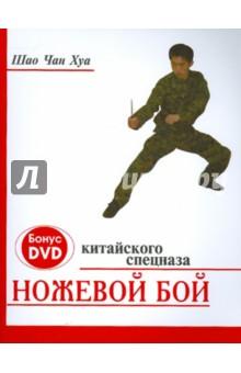 Ножевой бой китайского спецназа (+ DVD)