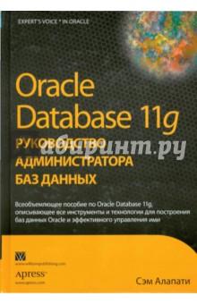 сэм алапати oracle database 11g руководство администратора баз данных
