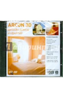 Дизайн домов и квартир Arcon 3D (DVDpc)