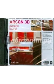 Дизайн кухни Arcon 3D (DVDpc)