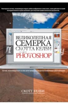 Великолепная семерка Скотта Келби для Adobe Photoshop