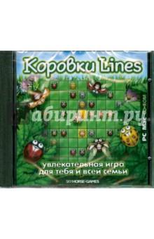 Коровки Lines (CDpc)