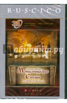 Монастырские Стены. Документальный фильм (DVD)