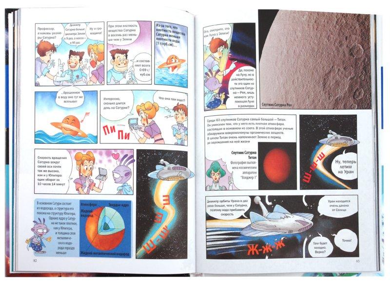 Иллюстрация 1 из 7 для Почему? Вселенная | Лабиринт - книги. Источник: Лабиринт