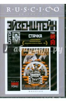 Стачка (DVD)