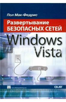 Мак-Федрис Пол Развертывание безопасных сетей в Windows Vista