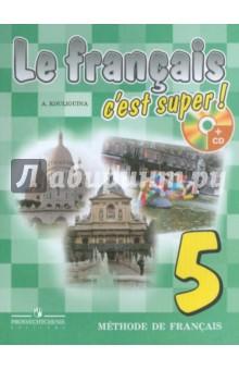 Твой друг французский язык. 5 класс: Учебник для общеобразовательных учреждений (+CD)