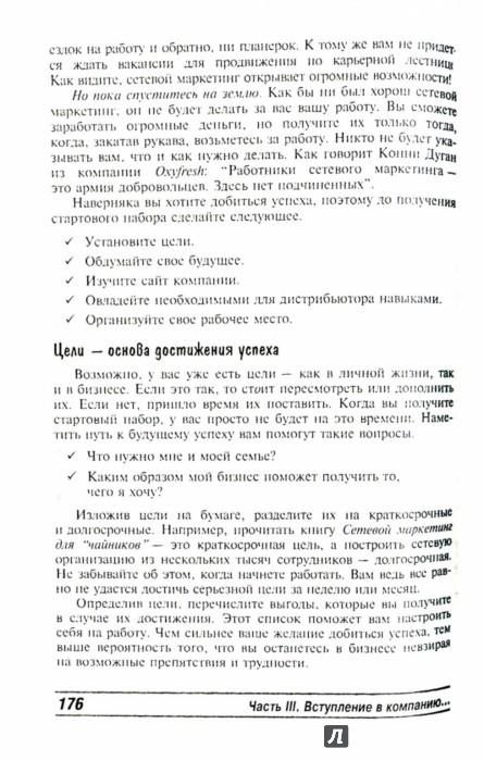 """Иллюстрация 1 из 10 для Сетевой маркетинг для  """"чайников"""" - Зиглар, Хейз   Лабиринт - книги. Источник: Лабиринт"""