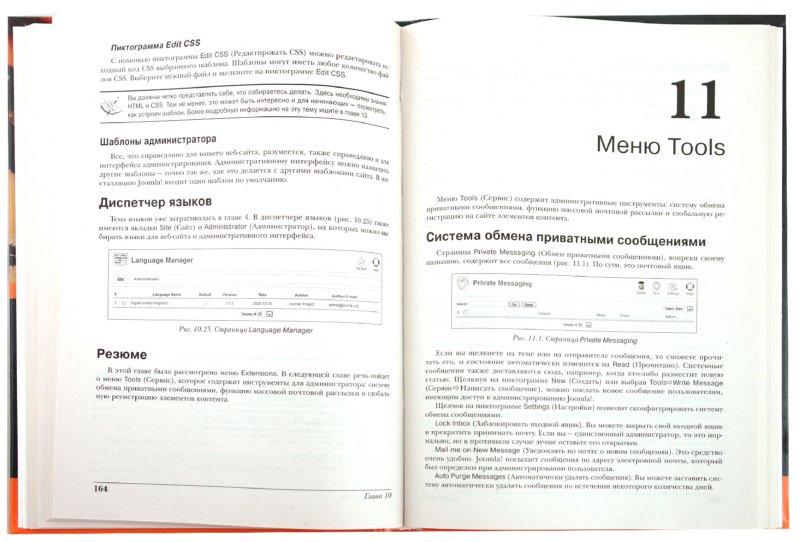 Иллюстрация 1 из 35 для Создание веб-сайтов с помощью Joomla! 1.5 - Хаген Граф | Лабиринт - книги. Источник: Лабиринт