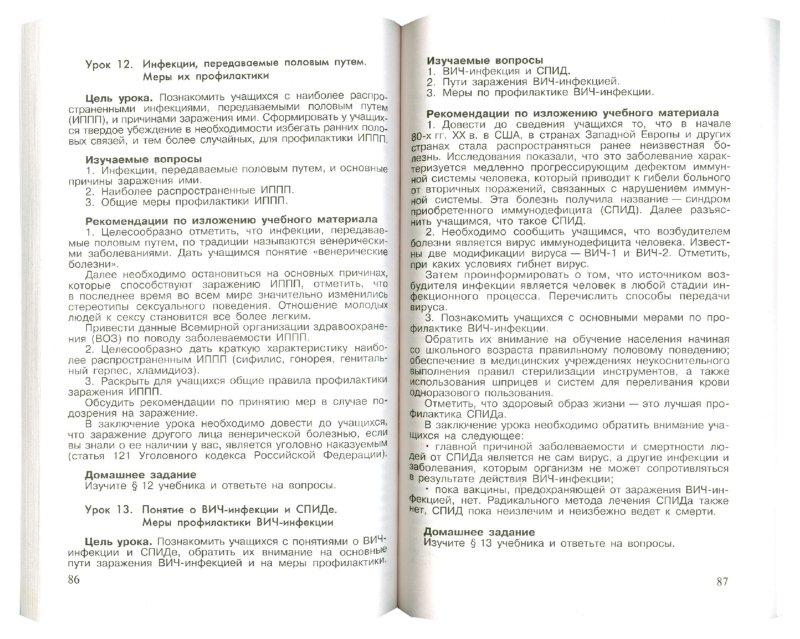 Учебник Обж 10 Класс Смирнов Мишин Васнев