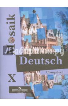 Немецкий язык. 10 класс. Сборник упражнений