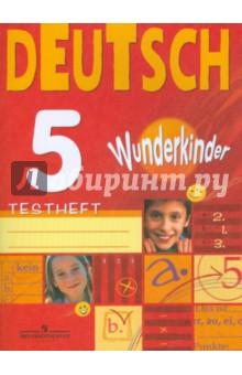 Немецкий язык. 5 класс. Контрольные заданияНемецкий язык. (5-9 классы)<br>Контрольные задания для 5 класса являются неотъемлемой частью УМК Немецкий язык серии Вундеркинды для 5 класса общеобразовательных организаций (4-й год обучения). Пособие предназначено для учащихся, изучающих немецкий язык со 2 класса. В книге представлено 14 контрольных работ для письменного контроля учащихся по мере изучения ими материалов УМК и итоговая контрольная работа. Контрольные задания имеют чёткую структуру и охватывают все виды речевой деятельности. Пособие можно использовать как для работы в классе, так и для самостоятельной подготовки к текущим и итоговым контрольным работам.<br>3-е издание.<br>