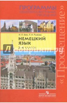 Немецкий язык. Программы общеобразовательных учреждений. 2-4 классы