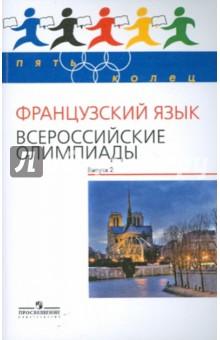 Французский язык. Всероссийские олимпиады. Вып. 2