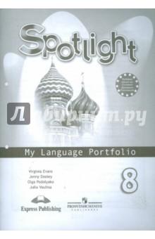 Английский язык. Языковой портфель. 8 класс. Пособие для учащихся общеобразовательных учреждений