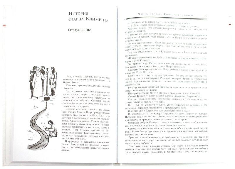 Иллюстрация 1 из 7 для Завет Кирилла и Мефодия - Валерий Воскобойников | Лабиринт - книги. Источник: Лабиринт
