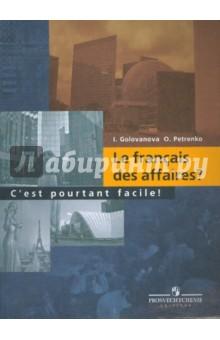 Деловой французский? Это не так трудно!
