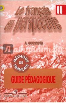 Французский язык. Книга для учителя. 2 класс. Поурочные разработки. ФГОС