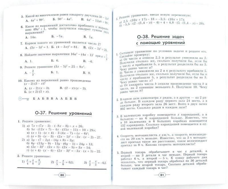 Материал дидактический дорофеев по алгебре гдз класс 7