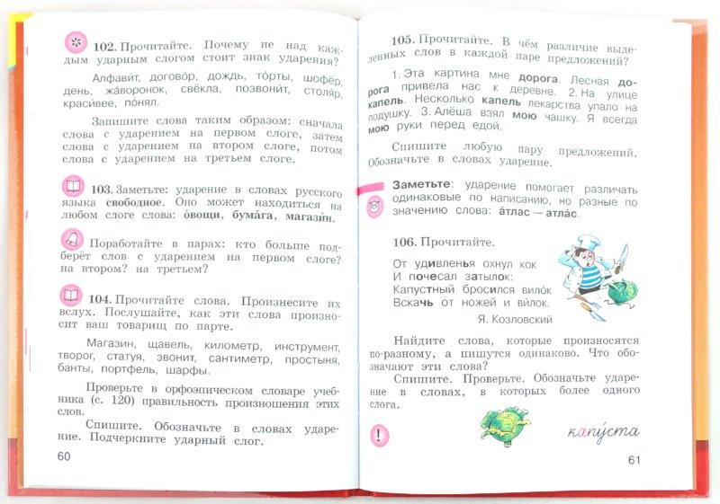 Иллюстрация 1 из 9 для Русский язык. 2 класс. Учебник: в 2-х частях - Канакина, Горецкий   Лабиринт - книги. Источник: Лабиринт