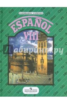 Испанский язык 8 класс