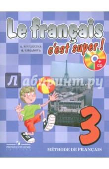 Французский язык. 3 класс