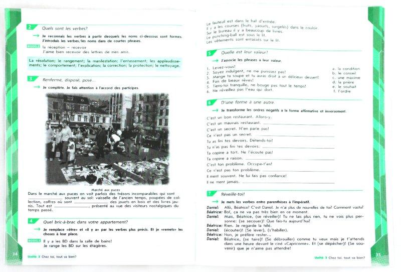 решебник по французскому языку 7-8 класс онлайн