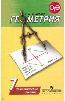 Геометрия. Тематические тесты. 7 классМатематика (5-9 классы)<br>Использование тематических тестов по геометрии в учебном процессе позволит: во-первых, осуществить оперативную проверку знаний и умений учащихся седьмых классов, полученных ими в процессе обучения по учебнику Геометрия, 7-9 автора Погорелова А. В., на основе оценки уровня овладения учащимися программным материалом и, во-вторых, подготовить учащихся к итоговой аттестации в девятом классе.<br>2-е издание.<br>