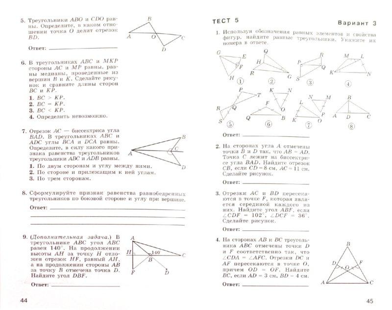 Решебник по тематическим тестам 7 класс геометрия