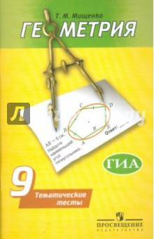 Геометрия. 9 класс. Тематические тестыМатематика (5-9 классы)<br>Использование тематических тестов по геометрии в учебном процессе позволит, во-первых, осуществить оперативную проверку знаний и умений учащихся девятых классов, полученных ими в процессе обучения по учебнику Геометрия, 7-9 автора А. В. Погорелова, на основе оценки уровня овладения учащимися программным материалом и, во-вторых, подготовить учащихся к итоговой аттестации.<br>3-е издание.<br>