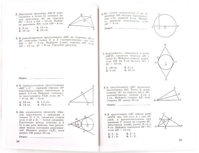 Ответы на тесты по геометрии 9 класс белицкая тест