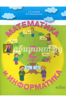Математика и Информатика. Пособие для учащихся  2 класса начальной школы